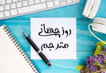 متن روز جهانی مترجم و ترجمه