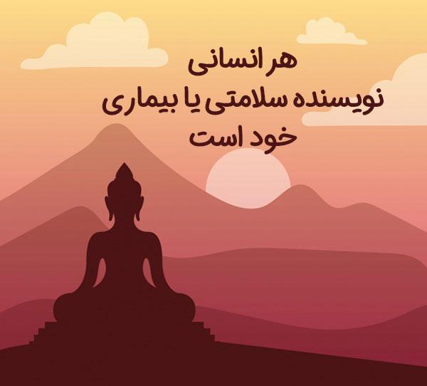 سخنان بودا در مورد زندگی