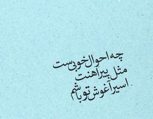 شعرهای عاشقانه شاد و زیبا