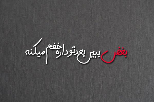 عکس پروفایل ترانه های فرزاد فرزین