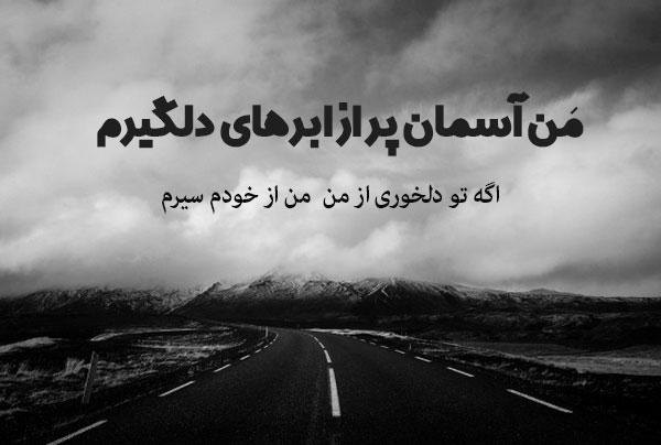 عکس نوشته آسمان ابری