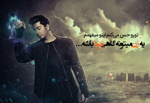 عکس پروفایل با ترانه های فرزاد فرزین