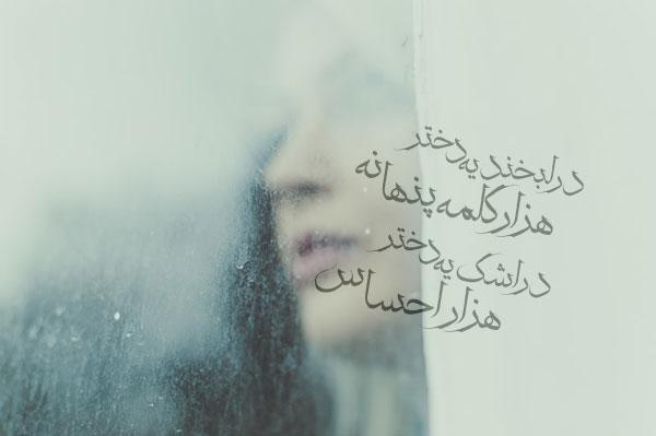 عکس نوشته احساسی دخترونه