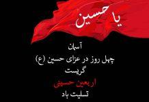عکس نوشته تسلیت اربعین حسینی