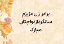 عکس نوشته تبریک سالگرد ازدواج برادر زن