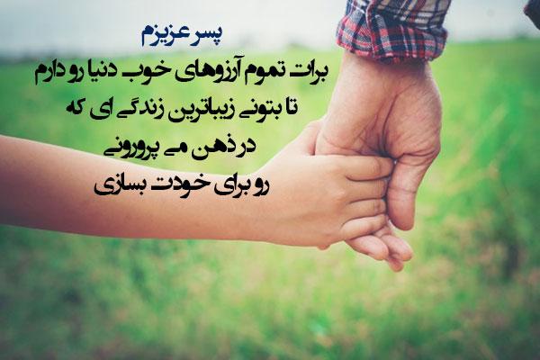 متن دعای پدر برای فرزند پسر