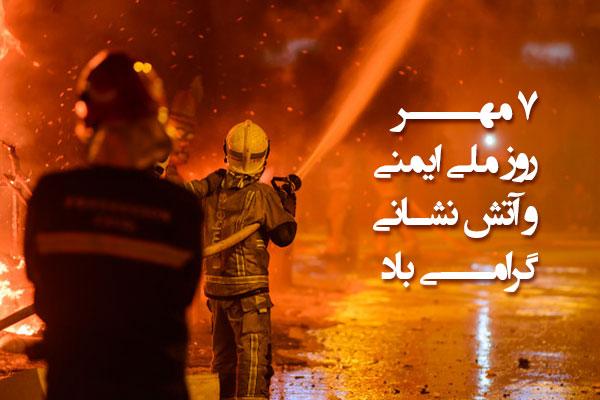 پروفایل روز ملی ایمنی و آتش نشانی