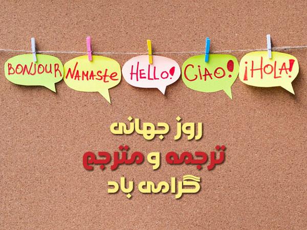 عکس نوشته روز جهانی ترجمه و مترجم مبارک