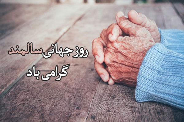 عکس نوشته روز سالمند