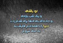 عکس پروفایل شب بارانی عاشقانه