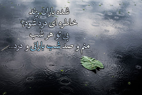 عکس نوشته غمگین بارانی