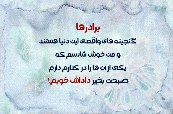 عکس نوشته صبح بخیر به برادر