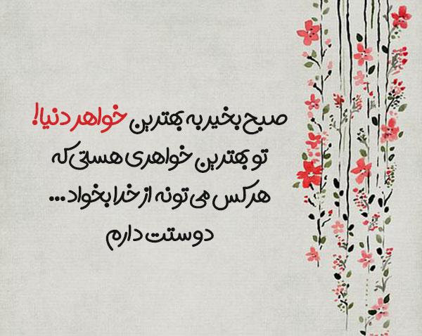 عکس نوشته صبح بخیر به خواهر