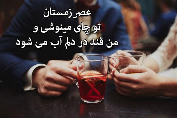 عکس نوشته عاشقانه درباره چای