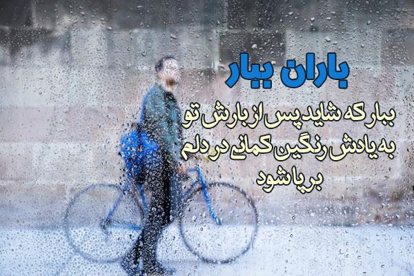 عکس نوشته روزهای بارانی برای پروفایل