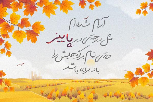 عکس پروفایل عاشقانه پاییزی