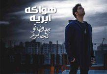 عکس نوشته با آهنگ های فرزاد فرزین
