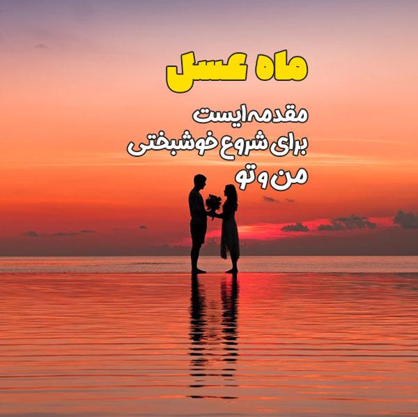 عکس نوشته ماه عسل عروس و داماد