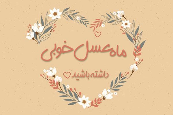 عکس نوشته ماه عسل مبارک