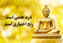 عکس پروفایل سخنان بودا