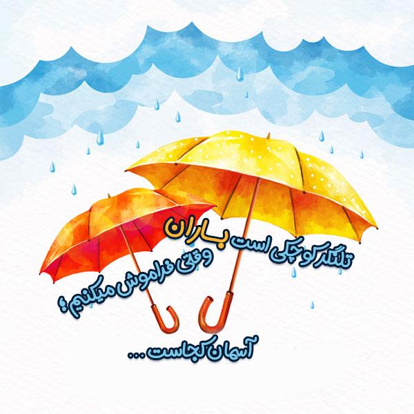 عکس پروفایل هوای بارانی