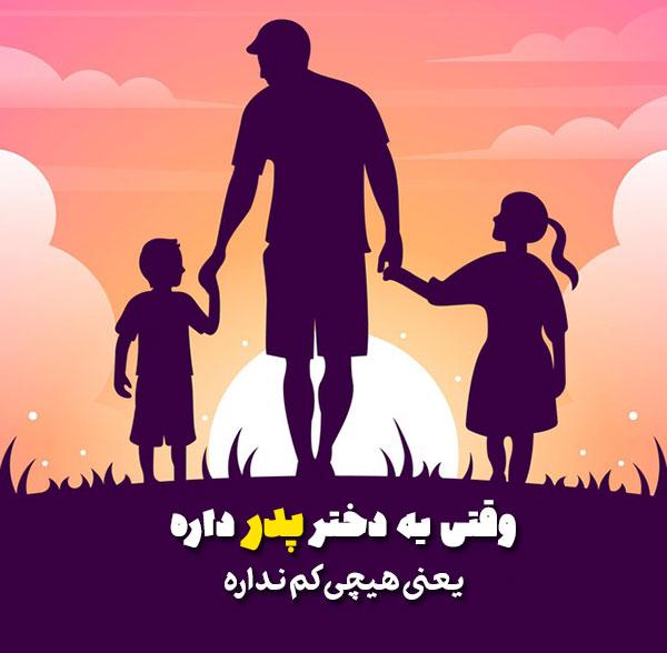 عکس نوشته عاشقانه پدر و دختر