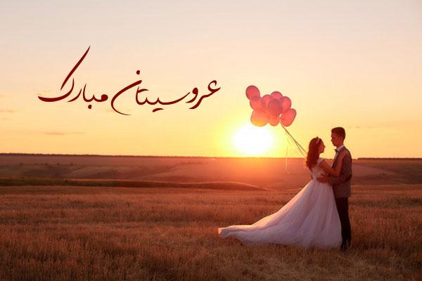 عکس نوشته آرزوی خوشبختی برای عروس و داماد