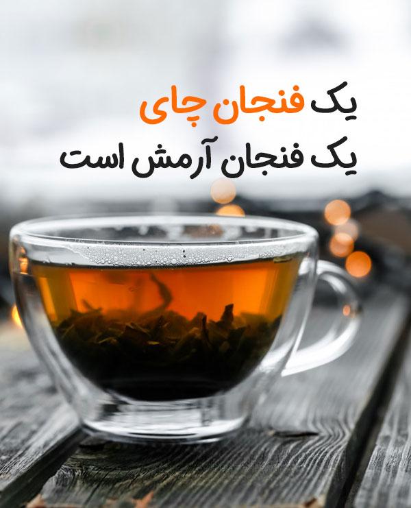 عکس نوشته یک فنجان چای