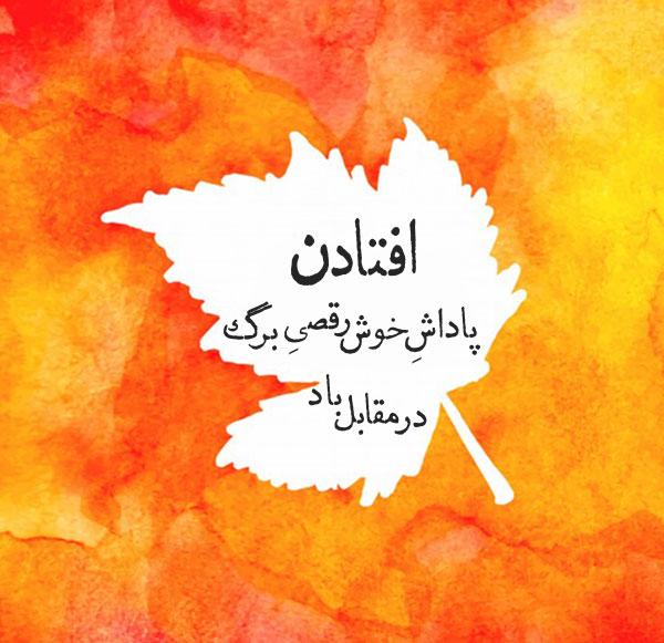 عکس نوشته برگ پاییزی برای پروفایل