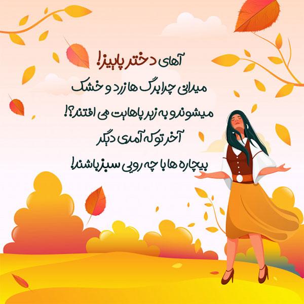 عکس نوشته تبریک تولد دختر پاییزی