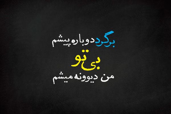 عکس نوشته شعر های فرزاد فرزین