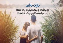 پروفایل عاشقانه روز بارانی