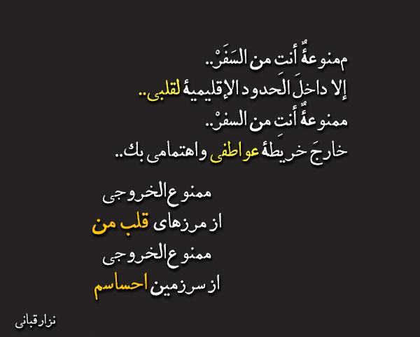 اشعار نزار قبانی با ترجمه فارسی