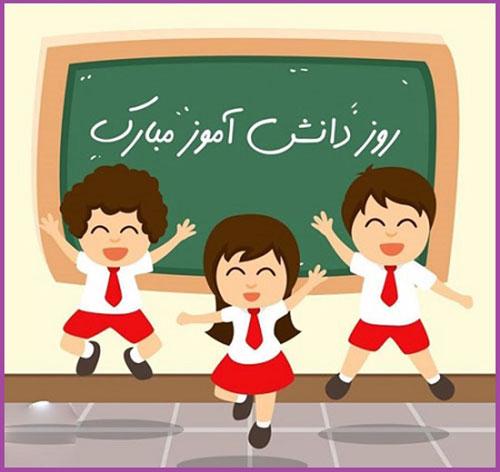 انشا درباره روز دانش آموز