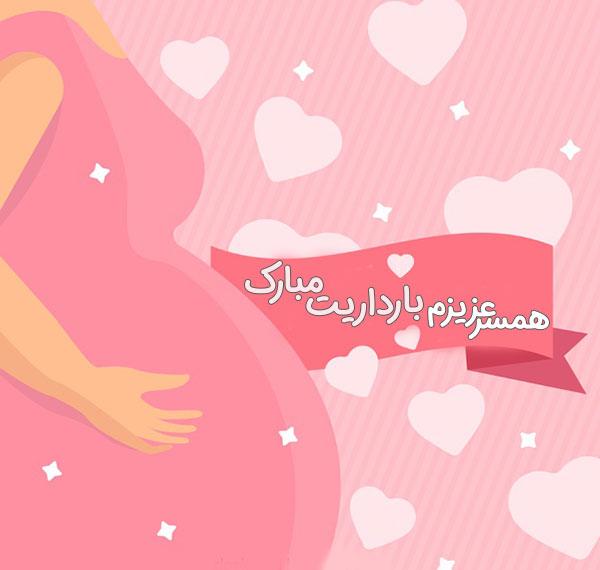 پروفایل پیام تبریک به مناسبت بارداری