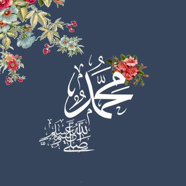 عکس نوشته حضرت محمد (ص)