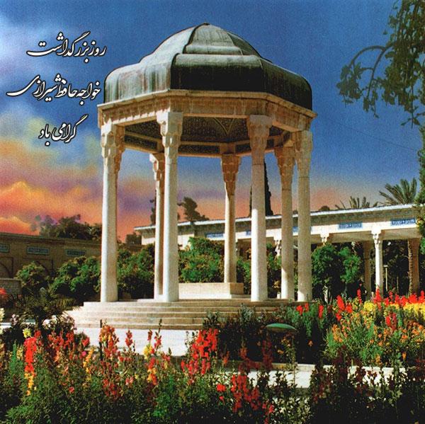 متن تبریک روز بزرگداشت حافظ