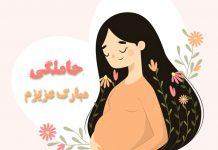 عکس تبریک حاملگی به همسر