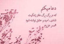 عکس نوشته دعای خیر همسر
