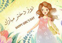 عکس در مورد روز دختر