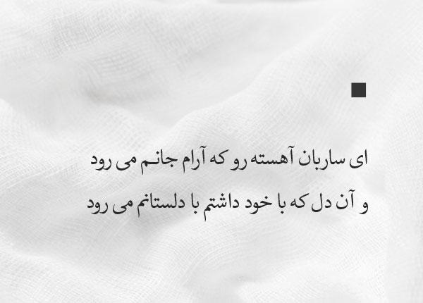 عکس متن آهنگ های محمدرضا شجریان