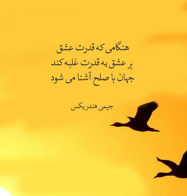 متن درباره صلح و دوستی