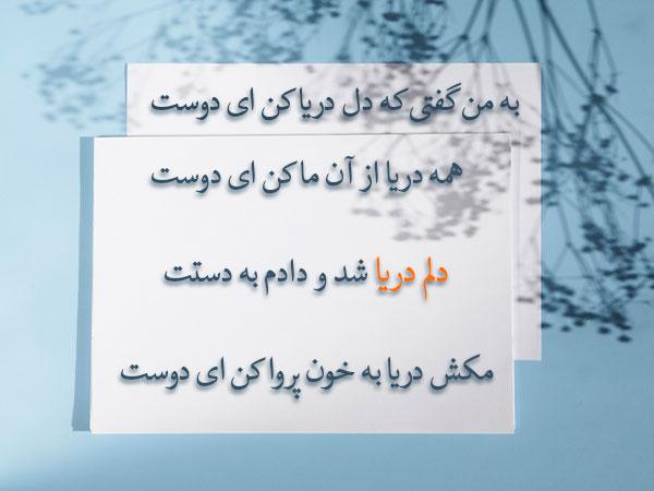 عکس نوشته آهنگ محمدرضا شجریان