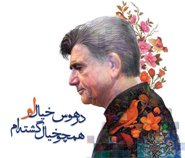 عکس نوشته ترانه های محمدرضا شجریان برای پروفایل