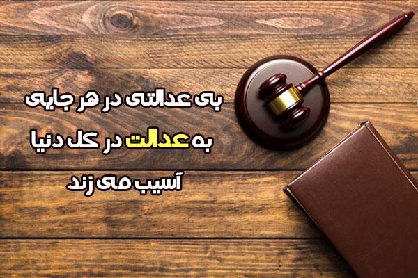 عکس نوشته بی عدالتی