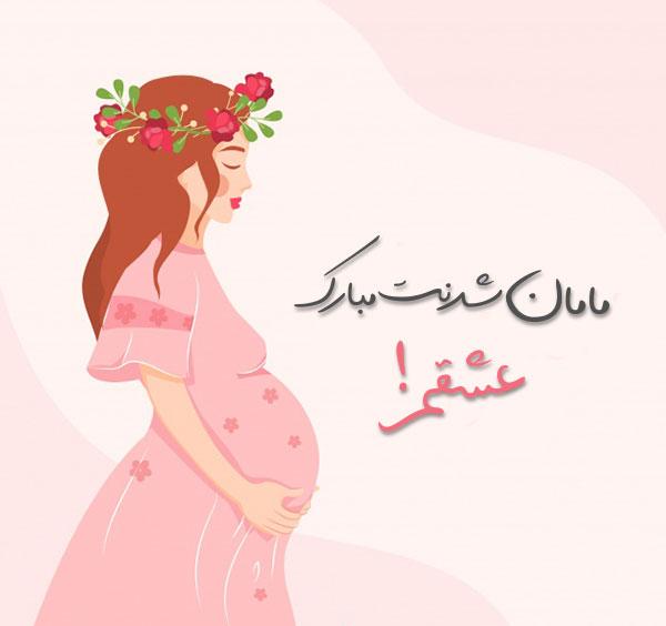 عکس نوشته تبریک بارداری به همسر