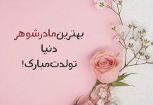 پروفایل تبریک تولد عروس به مادر شوهر