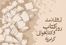عکس نوشته تبریک روز کتاب و کتابخوانی