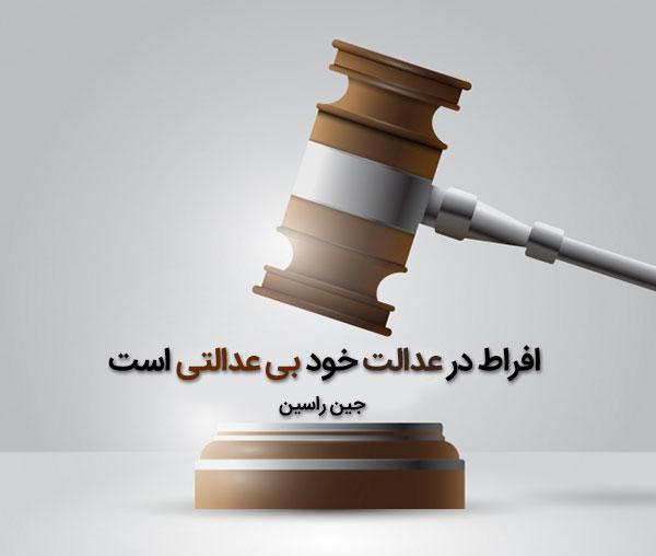 عکس نوشته ترازوی عدالت