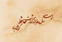 عکس نوشته روز بزرگداشت حافظ شیرازی